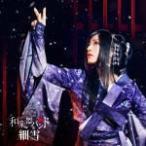初回生産限定LIVE映像盤 和楽器バンド CD+DVD/細雪 18