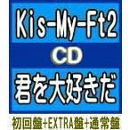 初回盤+EXTRA盤+通常盤(初回)セット(代引不可/外付特典終了 )  Kis-My-Ft2 CD+DVD/君を大好きだ 19/2/6発売 オリコン加盟店