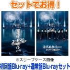 ●先着特典全2種(外付) 初回盤Blu-ray+通常盤Blu-ray(初回)セット Snow Man主演  2Blu-ray+2Blu-ray/滝沢歌舞伎 ZERO 2020 The Movie 21/4/7発売
