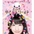 柏木由紀(AKB48) Blu-ray/1stソロライブ〜寝ても覚めてもゆきりんワールド〜 13/1/2発売