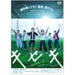 通常版 映画 DVD/キセキ ーあの日のソビトー 通常版 17/7/4発売