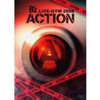 B'z 2DVD/B'z LIVE-GYM 2008 -ACTION- 13/1/30発売