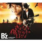 B'z CD+DVD【さよなら傷だらけの日々よ】11/4/13発売 ■初回限定盤 (取)