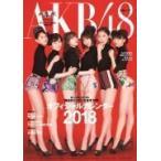 2018カレンダー AKB48 カレンダー/AKB48グループオフィシャルカレンダー 17/12/15発売予定