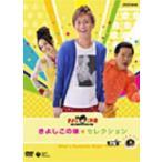 氷川きよし DVD [きよしとこの夜 きよしとこの味セレクション] 10/7/21発売