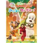 キッズ DVD【NHK-DVD いないいないばあっ! あつまれ!ワンワンわんだーらんど みんなでワンダホー!】11/7/6発売 オリコン加盟店