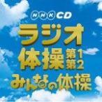 V.A.��CD/���ѥ٥��� NHKCD �饸������ ��1����2/�ߤ�ʤ����ࡡ13/5/22ȯ��