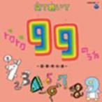 Yahoo!アットマークジュエリーキッズ CD+DVD[トクトク[得得]99のうた〜国・算・理・社・英〜]12/1/18発売