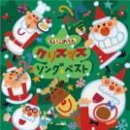 キッズ 童謡 CD/ベスト クリスマス・ソング えいごのうた 15/11/4発売