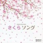 オルゴール CD [オルゴール・セレクション さくら ソングス] 12/1/11発売