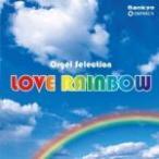 �� ���르���� 2CD[���르���롦���쥯����� Love Rainbow]12/9/5ȯ�䡡(����Բġ� ���ꥳ�����Ź