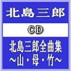 ■北島三郎 CD【北島三郎全曲集〜山・母・竹〜】10/10/6発売