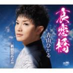 青山ひかる CD/哀恋橋/新宿恋あざみ 19/3/13発売 オリコン加盟店