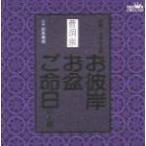 曹洞宗 CD [お彼岸・お盆・ご命日のお経 家庭で出来る法要] 98/1/21発売