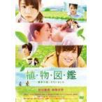 通常盤 岩田剛典(三代目JSB)、高畑充希主演 DVD/植物図鑑 運命の恋、ひろいました 16/12/7発売