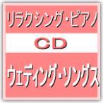 ■リラクシング・ピアノ CD【ウェディング・ソングス】10/5/28発売
