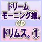 ドリーム モーニング娘。 2CD+DVD【ドリムス。(1)】11/4/20発売 オリコン加盟店 ■初回盤