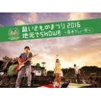 初回生産限定 いきものがかり 2DVD+CD/超いきものまつり2016 地元で  SHOW!! 〜厚木でしょー!!!〜 16/12/21発売