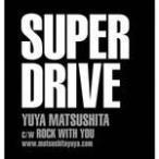 松下優也 CD【SUPER DRIVE】11/8/24発売 オリコン加盟店