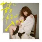 通常盤 YUKI CD/ポストに声を投げ入れて 16/7/13発売