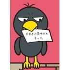 特典キョエちゃんポストカード(外付) 完全生産限定盤(代引不可) グッズ付 キョエ CD/大好きって意味だよ 19/5/22発売 オリコン加盟店