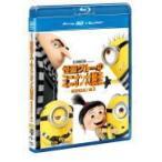 怪盗グルーのミニオン大脱走 3D ブルーレイセット 2枚組   Blu-ray