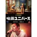 通常盤 渋谷すばる(関ジャニ∞)主演映画 DVD/味園ユニバース 通常版 15/8/19発売
