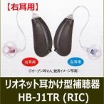 リオネット 補聴器/耳かけ型 トリマー式 RIC補聴器 HB-J1TR/右耳用 (取寄せ)