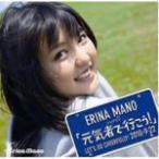 ■真野恵里菜 DVD【シングルV 元気者で行こう!】10/9/22発売
