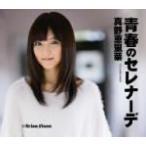真野恵里菜 CD【青春のセレナーデ】11/1/26発売■通常盤