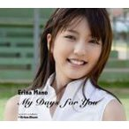 真野恵里菜 CD【My Days for You】11/6/29発売■通常盤