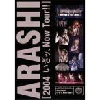 ■嵐 DVD【2004 嵐!いざッNow Tour!!】05/1/1発売