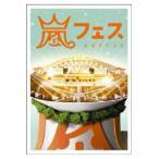 嵐 2DVD/ARASHI アラフェス 通常盤 12/12/26発売