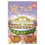 通常仕様 嵐 2DVD/ARASHI アラフェス′13 NATIONAL STADIUM 2013 14/5/21発売
