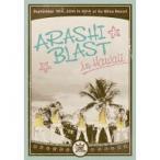 通常盤DVD 嵐 2DVD/ARASHI BLAST in Hawaii 15/4/15発売 (代引不可/ギフト不可) オリコン加盟店