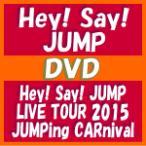 通常盤 Hey! Say! JUMP DVD/Hey! Say! JUMP LIVE TOUR 2015 JUMPing CARnival 16/2/10発売