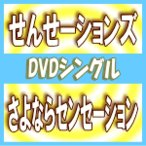 即納/初回限定盤(1人1枚/代引不可) せんせーションズ DVD+CD/さよならセンセーション 16/3/23発売