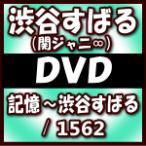 通常盤 渋谷すばる(関ジャニ∞) DVD+CD/記憶 〜渋谷すばる/1562 15/9/16発売