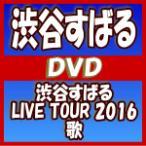 渋谷すばる(関ジャニ∞) 3DVD/渋谷すばる LIVE TOUR 2016 歌 16/9/21発売