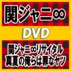初回プレス(取) 関ジャニ∞ 3DVD/関ジャニ∞リサイタル 真夏の俺らは罪なヤツ 16/11/16発売