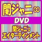 DVD初回限定盤 関ジャニ∞ 4DVD/関ジャニ'sエイターテインメント 17/5/10発売