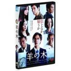 錦戸亮(関ジャニ∞)主演 通常版 映画/羊の木 DVD 通常版 18/8/29発売