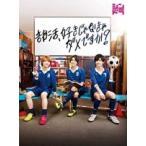 King&Prince3名主演 TVドラマ(代引不可) 3DVD/部活、好きじゃなきゃダメですか ? DVD-BOX 19/4/10発売 オリコン加盟店