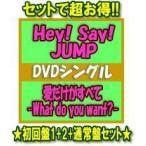 初回盤1+2+通常盤セット(代引不可)Hey! Say! JUMP DVD+CD/愛だけがすべて -What do you want?- 19/5/29発売 オリコン加盟店