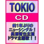 TOKIO CD/太陽と砂漠のバラ/スベキコト  09/8/19発売  通常盤