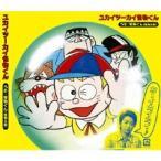 ■怪物くん(怪物太郎(大野智)) CD【ユカイツーカイ怪物くん】10/7/7発売