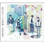 ■嵐 2CD【僕の見ている風景】10/8/4発売■通常盤