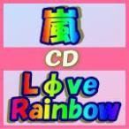 嵐 CD+DVD[Lφve Rainbow]10/9/8発売 初回盤