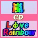 ■嵐 CD+DVD【Lφve Rainbow】10/9/8発売■初回盤+通常盤セット