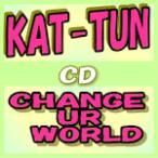 ■KAT-TUN CD【CHANGE UR WORLD】10/11/17発売 オリコン加盟店■初回限定盤2